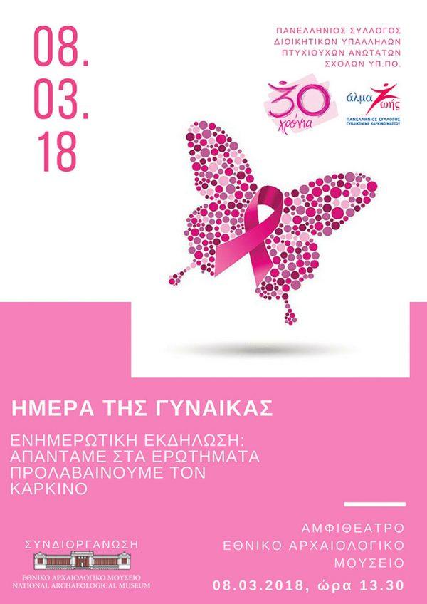 Ενημερωτική εκδήλωση για την Ημέρα της Γυναίκας