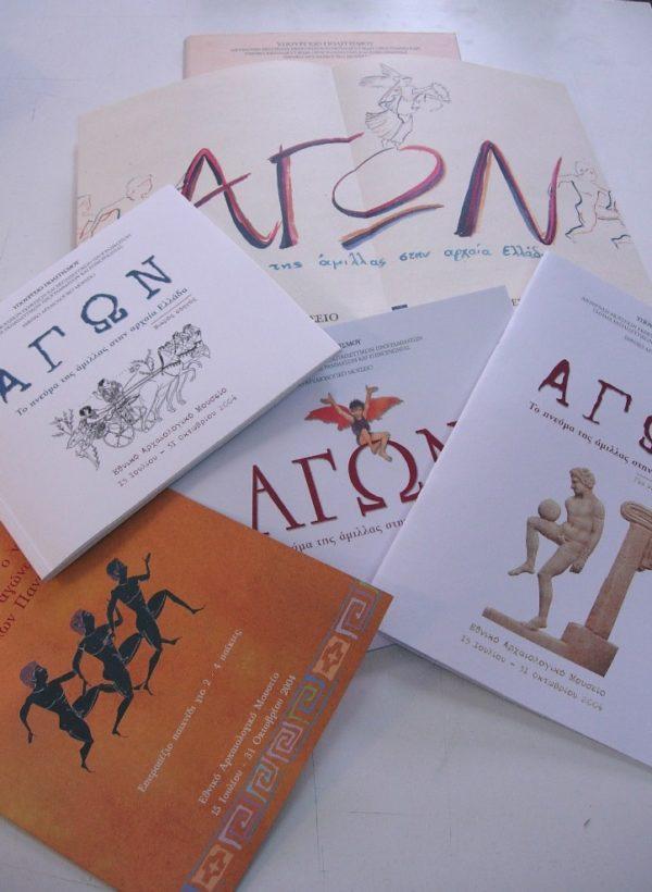 ΑΓΩΝ. Το πνεύμα της άμιλλας στην αρχαία Ελλάδα
