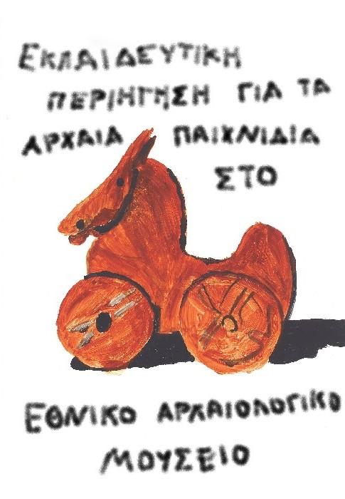 «Αρχαία Παιχνίδια στο Εθνικό Αρχαιολογικό Μουσείο» με τη χρήση Μουσειοσκευής