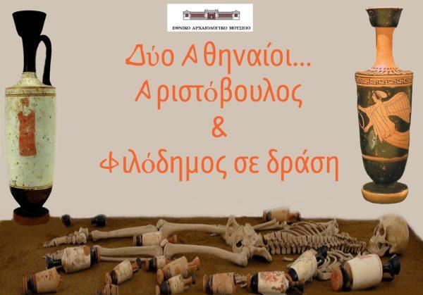 Δύο Αθηναίοι…Αριστόβουλος & Φιλόδημος σε δράση