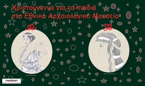 Χριστούγεννα για τα παιδιά στο Εθνικό Αρχαιολογικό Μουσείο