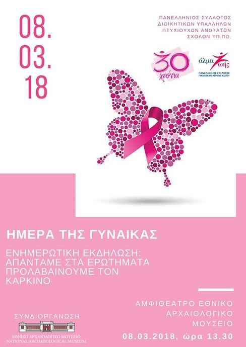 Ενημερωτική εκδήλωση για την Ημέρα της Γυναίκας: Απαντάμε στα ερωτήματα, προλαβαίνουμε τον καρκίνο
