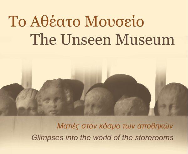 Το Αθέατο Μουσείο παρουσιάζει «ένα αίνιγμα 7000 χρόνων»