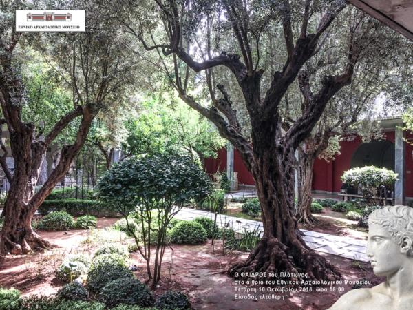 Φαίδρος: ένας διάλογος για το Ωραίο και τον Έρωτα  στο Εθνικό Αρχαιολογικό Μουσείο