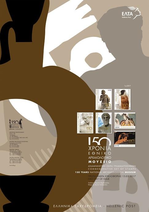 Παρουσίαση αναμνηστικής σειράς γραμματοσήμων 150 ΧΡΟΝΙΑ ΕΘΝΙΚΟ ΑΡΧΑΙΟΛΟΓΙΚΟ ΜΟΥΣΕΙΟ