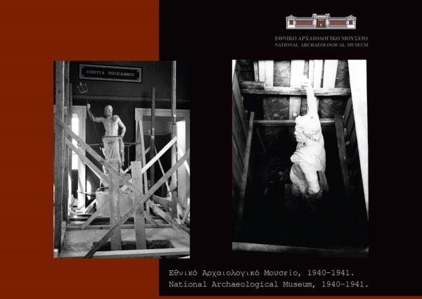 Εθνικό Αρχαιολογικό Μουσείο:  Μνήμες 1940-44