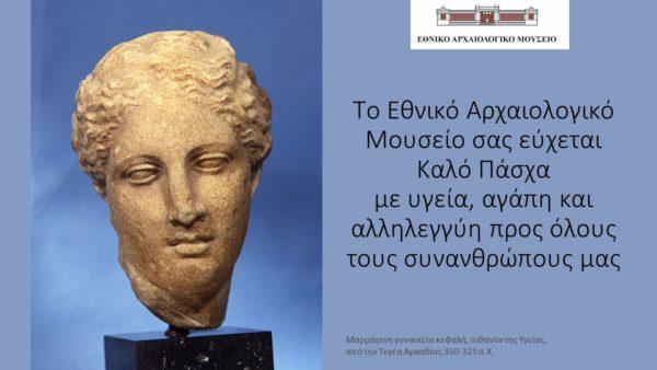 Ευχές από το Εθνικό Αρχαιολογικό Μουσείο