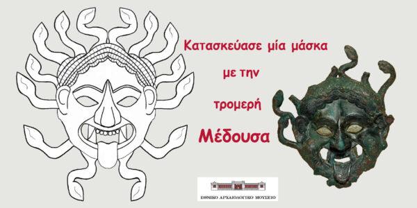 Μάσκα Μέδουσας